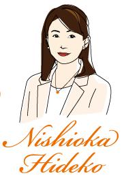 西岡 秀子 プロフィール